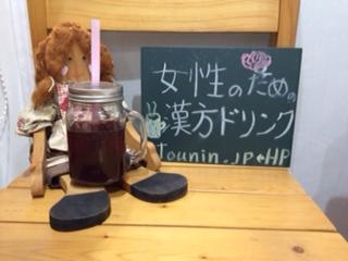 漢方ドリンク2.JPG