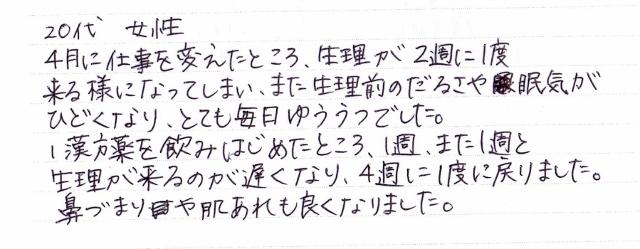 okayakusama (640x249).jpg