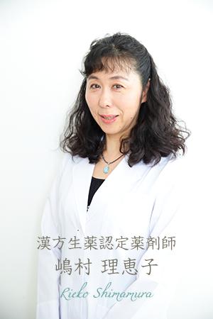 漢方生薬認定薬剤師 嶋村理恵子